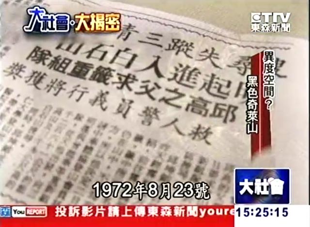 邱高事件-三雙筷子