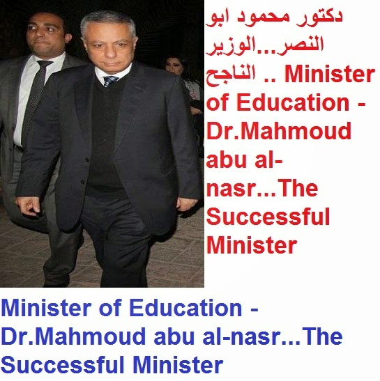 دكتور محمود ابو النصر...الوزير الناجح .. Minister of Education - Dr.Mahmoud abu al-nasr...The Successful Minister