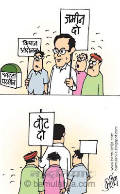 rahul gandhi cartoon, congress cartoon, indian political cartoon