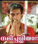 Funny Malayalam dialogues for  Facebook Photo comments - Prithviraj