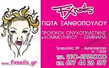 www.FXnails.gr