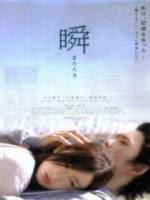 Matataki (2010) Japanese