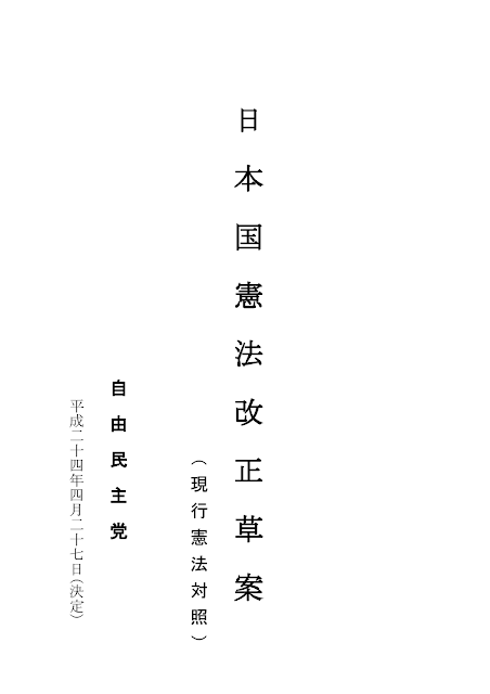 自民党 日本国憲法改正草案(画像)表紙