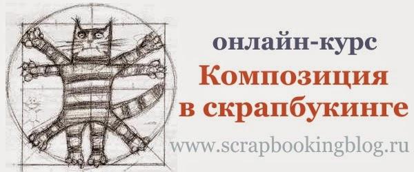 """Онлайн-курс """"Композиция в скрапбукинге"""""""