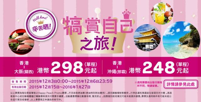 超平呀!樂桃航空又勁減,香港飛 大阪/沖繩 單程$248起,今晚(12月3日)零晨開賣。