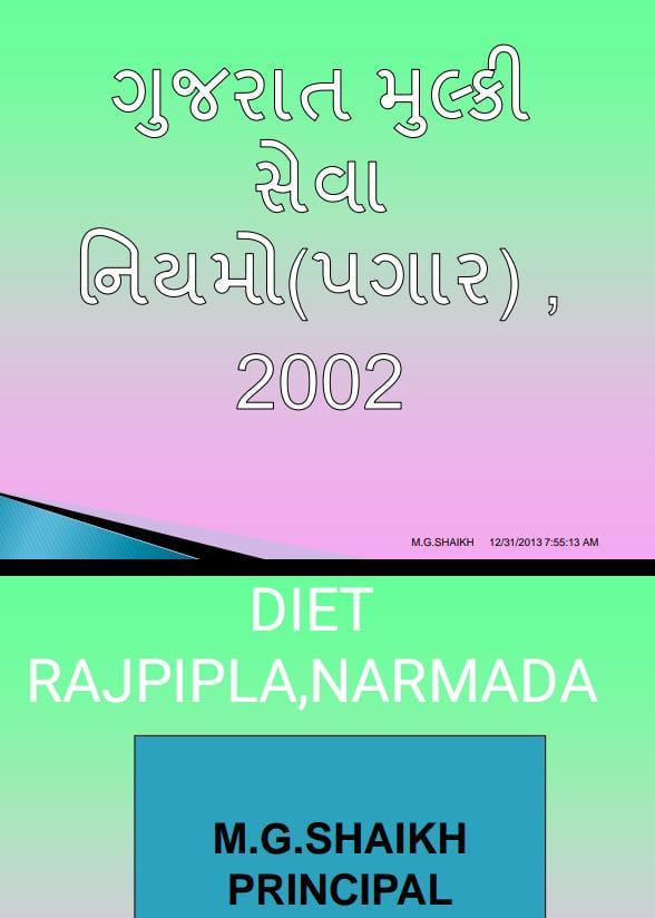 ગુજરાત મુલ્કી સેવા (પગાર) નિયમો,2002