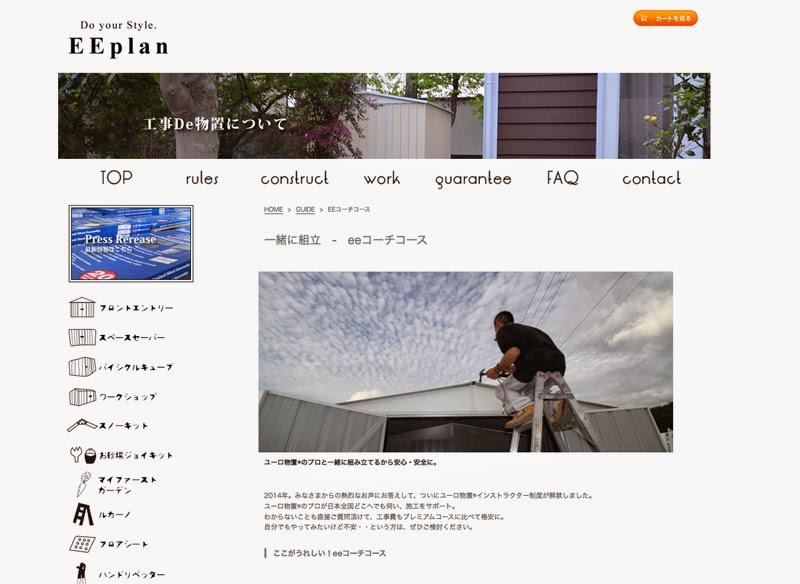 http://www.eeplan.co.jp/monooki/cn21/pg230.html