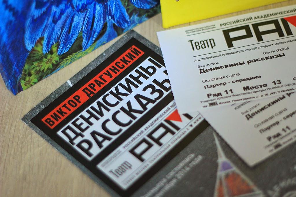 РАМТ билеты, Денискины рассказы