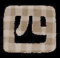 漢数字のイラスト文字「四」