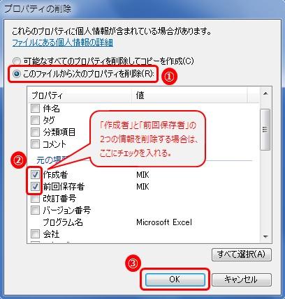 「このファイルから次のプロパティを削除」にチェックを入れ、削除したい情報を選択し、[OK]をクリック