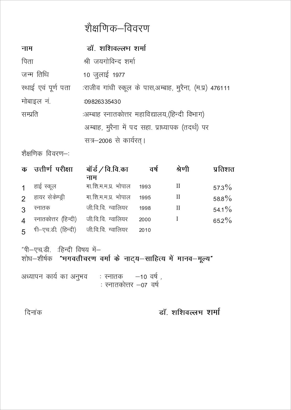 BIO DATA DR SHASHI VALLABH