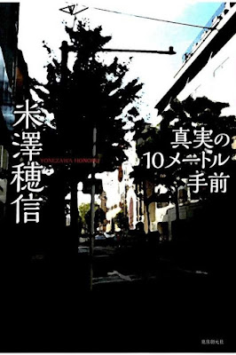 [Novel] 真実の10メートル手前 [Shinjitsu No 10 Metoru Temae] rar free download updated daily