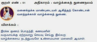 Thirukkural Today ...