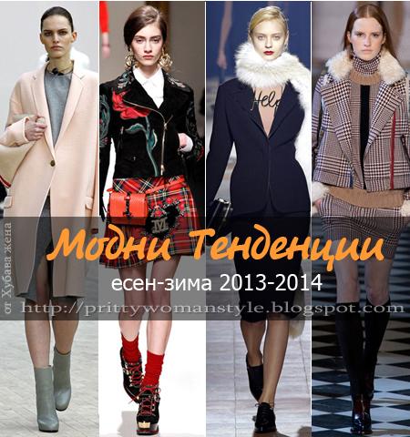 модни тенденции есен зима 2013 2014