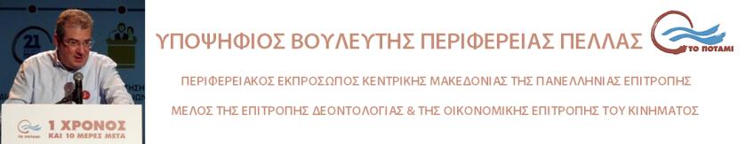 ΙΑΚΩΒΟΣ ΘΕΟΔΩΣΗΣ - ΥΠ. ΒΟΥΛΕΥΤΗΣ ΠΕΡΙΦΕΡΕΙΑΣ ΠΕΛΛΑΣ