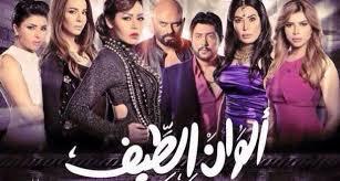مشاهدة الحلقة السابعة والأربعون - مسلسل ألوان الطيف Episodِe 47 - Alwan Al Teef Series
