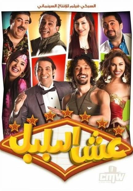 مشاهدة فيلم عش البلبل