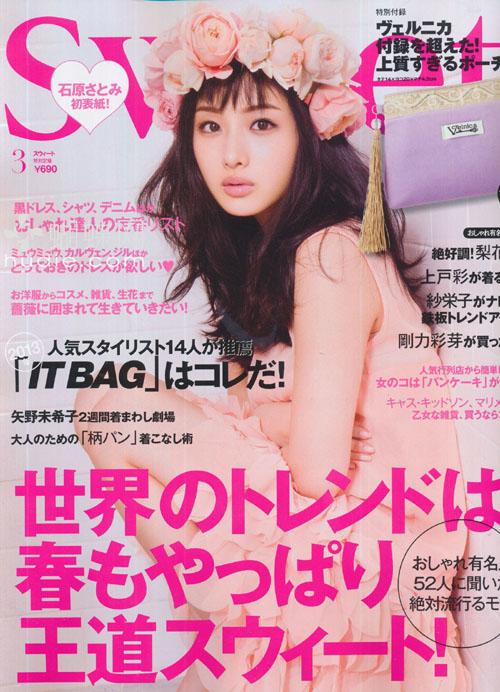 Sweet (スウィート) March 2013 Satomi Ishihara 石原さとみ jmagazine scans