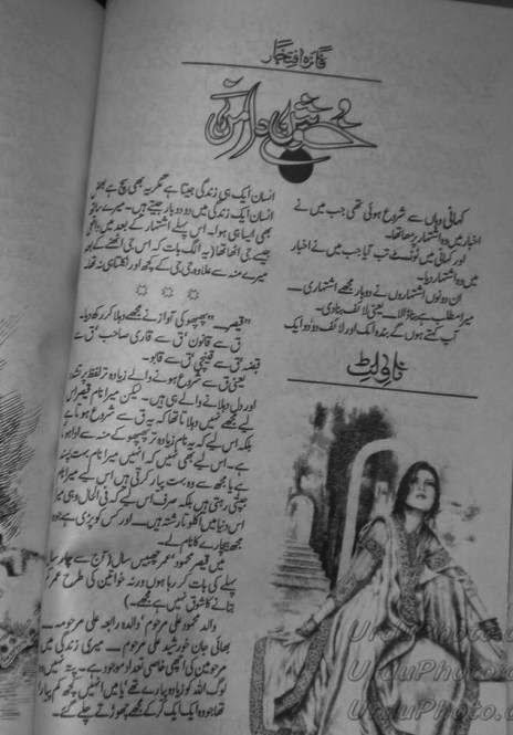 Free download Khushdaman novel by Faiza Iftikhar pdf pdf, online reading.