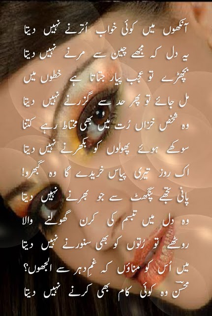 Aankhon Main Koi Khavab Utarna Nai Data - design poetry, poetry Pictures, poetry Images, poetry photos, Picture Poetry, Urdu Picture Poetry