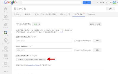Google+ページ管理画面