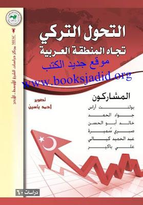 حمل كتاب التحول التركي تجاه المنطقة العربية - مجموع من الباحثين