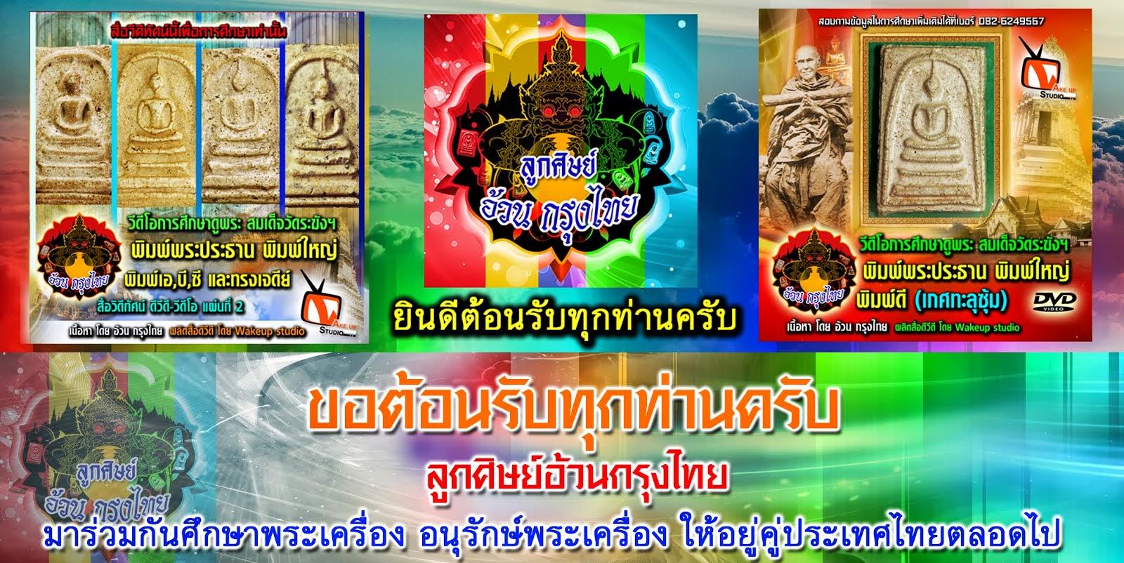 ขอต้อนรับทุกท่านเข้าสู่ การศึกษาพระเครื่องร่วมกันกับอ้วนกรุงไทย