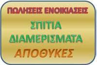 ΔΙΑΜΕΡΙΣΜΑΤΑ ΑΠΟΘΥΚΕΣ