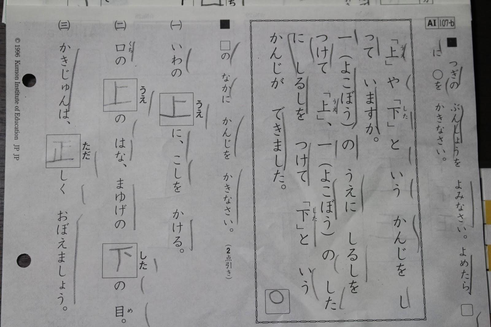 やってて良かった公文式: 【就学前の公文・国語】習い始めて半年が経過!
