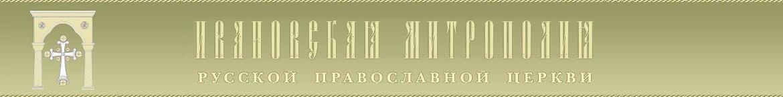 Ивановская Митрополия и Иваново-Вознесенская епархия РПЦ