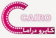 Cairo drama TV Channel Frequency Nilesat 2015