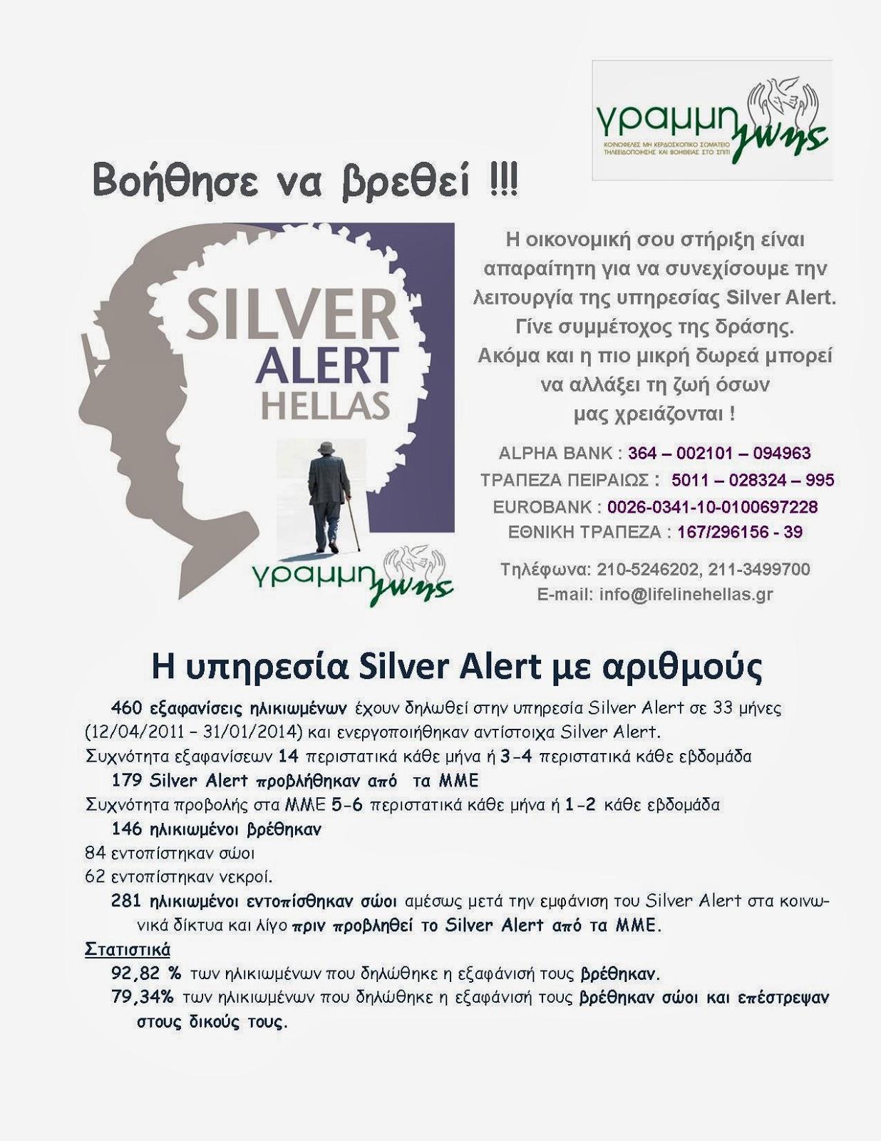 http://blue-force-blog.blogspot.gr/2014/03/silver-alert-sos.html
