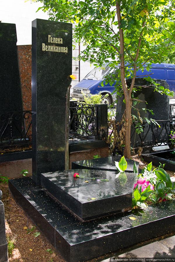Могила Гелены Великановой на Ваганьковском кладбище