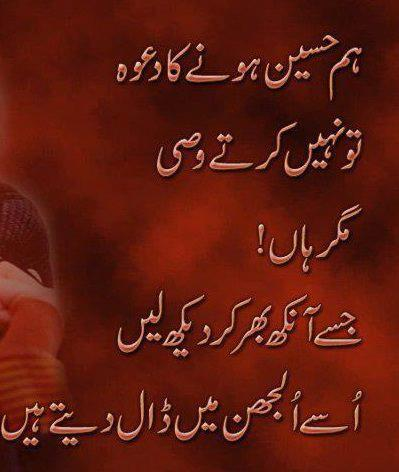 Deep Love Quotes For Her In Urdu : ... hony Urdu Shairy Urdu Ghazals Fantasy Poetry Love Poetry