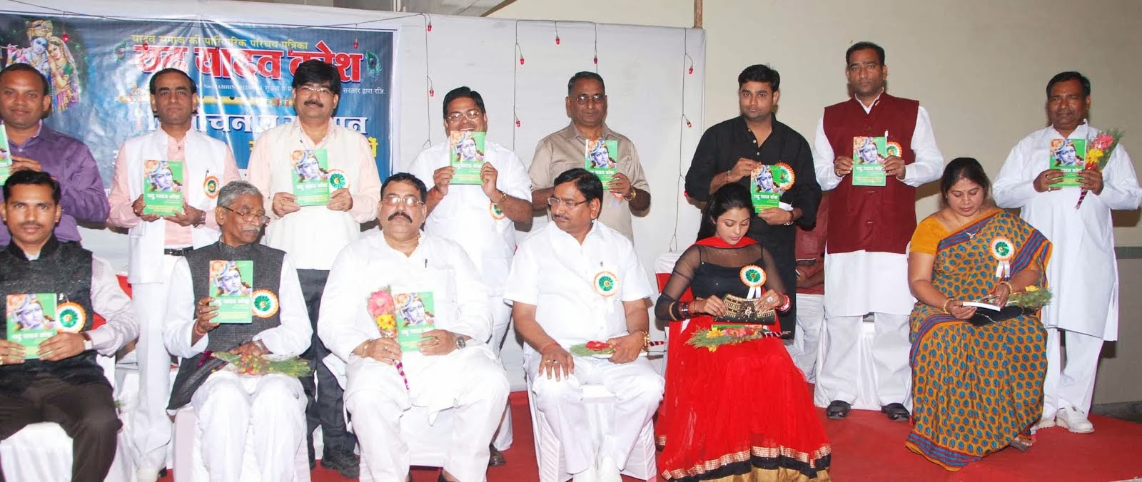 Yadu Yadav Kosh Vimochan 2014