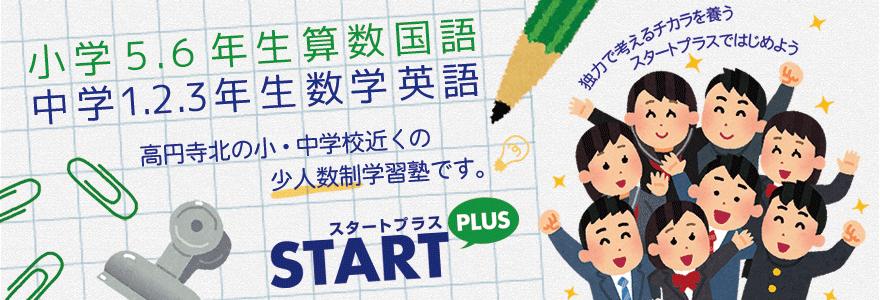 【授業報告】 高円寺北の学習塾「スタートプラス」
