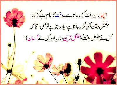 Waqt to guzar jata ha