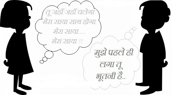 Funny Girlfriend Quote in Hindi | Funny Girlfriend Joke SMS With Pic