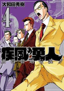 [大和田秀樹] 疾風の勇人 第01-04巻