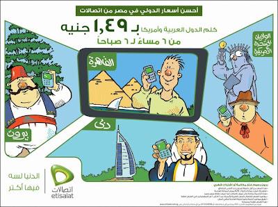 كلم الدول العربية وأمريكا بـ 1,49 جنيه للدقيقة مع اتصالات 268849_10150236772084667_141606109666_7341720_7362199_n