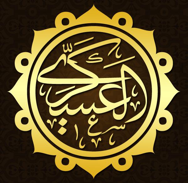 Imam Hassan Askari (as)