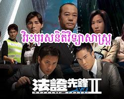 [ Movies ] vireak boros nite vithayea sas - Chinese Drama In Khmer Dubbed - Khmer Movies, chinese movies, Series Movies