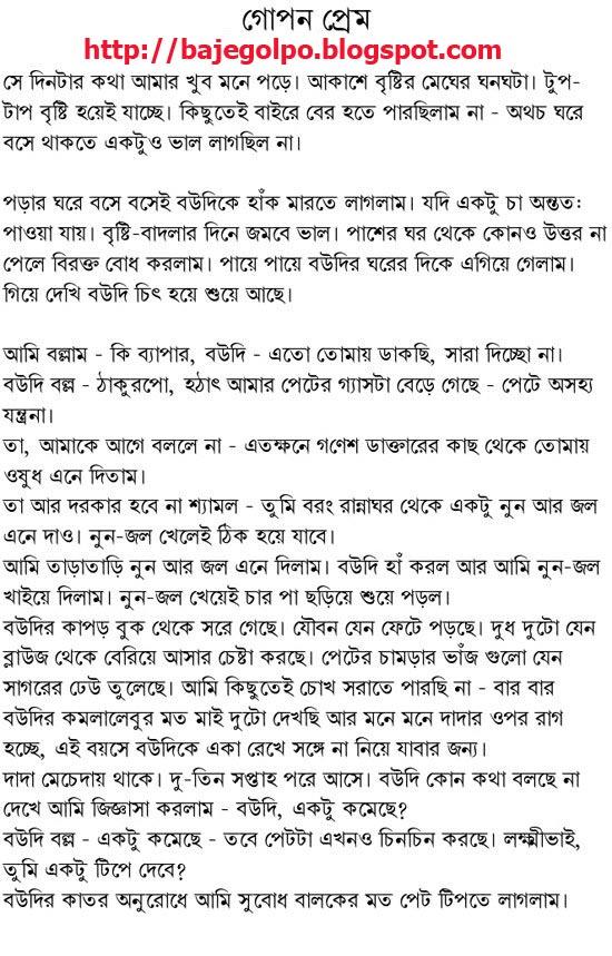 Bengali porn story book