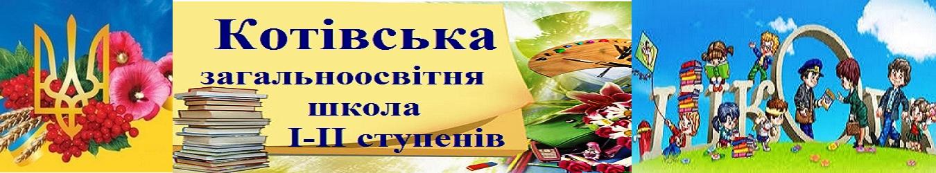 ЗОШ І-ІІ ступенів с.Котівка   Гусятинський район