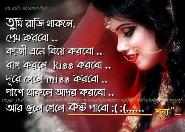 wallpaper desk bangla love imosional friendship sms