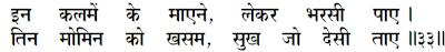 Sanandh Verse 19_33