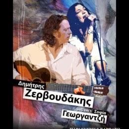 ΖΕΡΒΟΥΔΑΚΗΣ ΔΗΜΗΤΡΗΣ  ΓΕΩΡΓΑΝΤΖΗ - ΣΟΦΙΑ