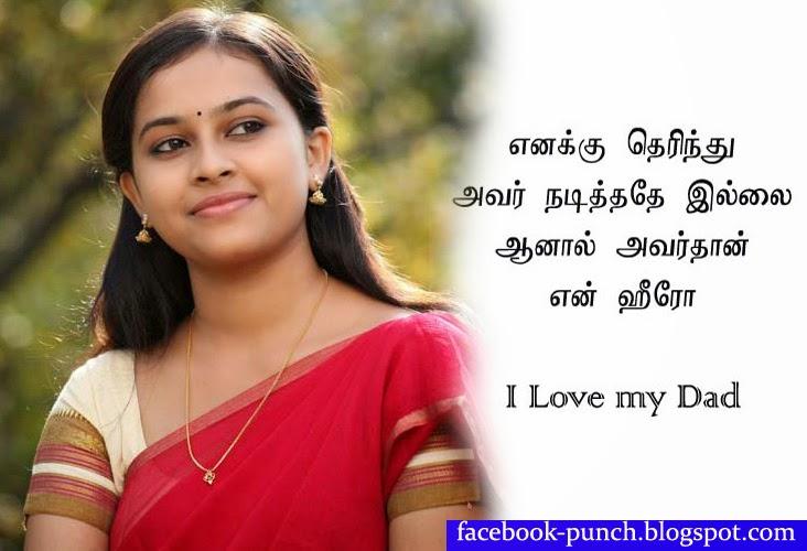 tamil whatsapp dp images - Awsomelovedps.com