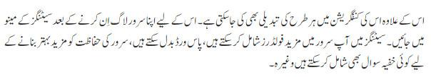 Urdu Tutorial Part 12