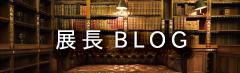 コドモ男子ブログ